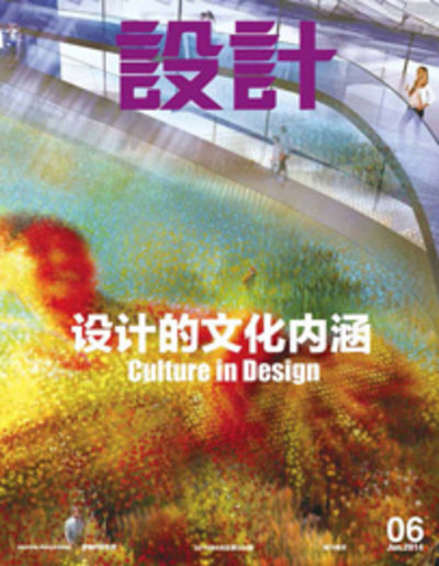 Small design magazine china casinomontr al