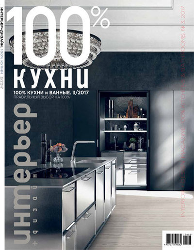 Small 100 kitchen cover mars17