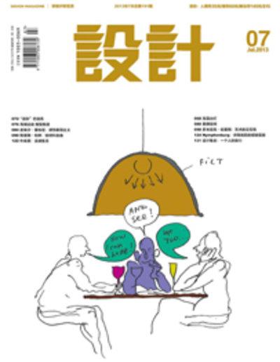 Small designmagazine mhousebucarest