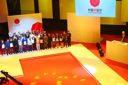 Press kit | 1696-10 - Press release | China Good Design 2016 – last opportunity to take part - China Good Design by Red Dot - Competition -   Award ceremony of last year's China Good Design<br> - Photo credit: China Good Design<br>