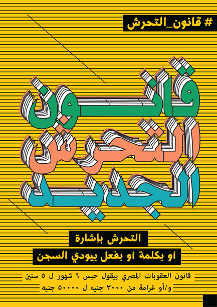 Dossier de presse | 1834-10 - Communiqué de presse | Dubai Design Week 2016 Announces 'Iconic City: Cairo Now! City Incomplete' - Dubai Design Week - Évènement + Exposition - Anti-SH law, poster , Salma Shamel  - Crédit photo : Dubai Design Week