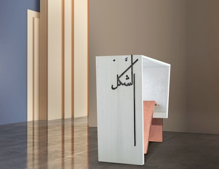 Press kit | 3917-03 - Press release | FORMITABLE©Collection - Wael Farran Studio - Product -   DISTORTION - WALL TABLE <br>The human being is a creature of layers. We are mind, body and soul. We are our past. We are our experiences. We are our memories. We are our emotions. We are our feelings. We are our hopes and we are our dreams. They all boil inside our psyche. This wall table is made of acid white veneer, with Arabic calligraphy inlaid with steel. The base that is made of the brass might seem weird to most of you, whereas it is actually the foundation, the steady base that holds it all together.<br>PIECE DIMENSIONS: W: 50cm L: 135cm H: 90cm   - Photo credit: WAEL KHOURY PHOTOGRAPHY