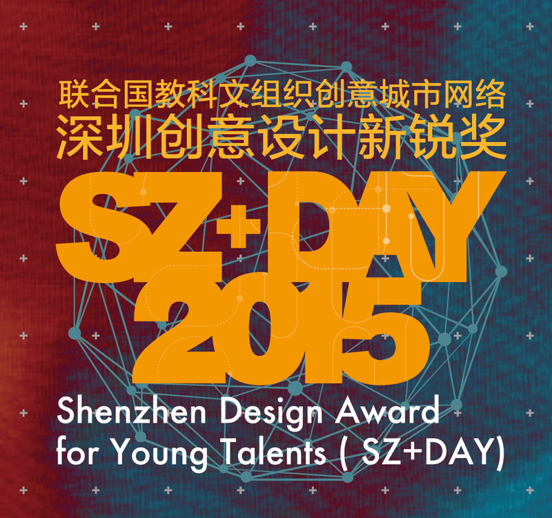 Newsroom - Press release - Six Montréal teams in the running for the 2015 Shenzhen Design Award For Young Talents - Bureau du design - Ville de Montréal