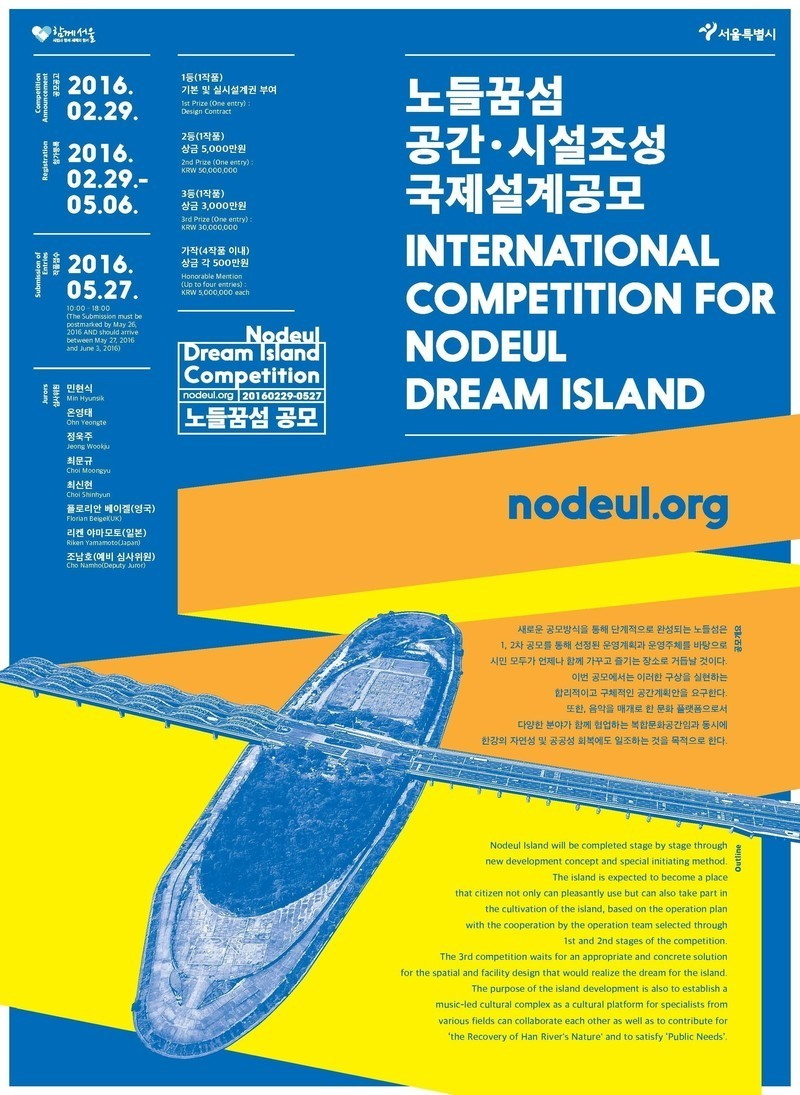 Newsroom - Press release - Masterplan and Space/Facility Design for Nodeul Dream Island - Seoul Metropolitan Government